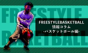 【フリースタイルバスケ情報コラム vol.1】 ーボール紹介編ー