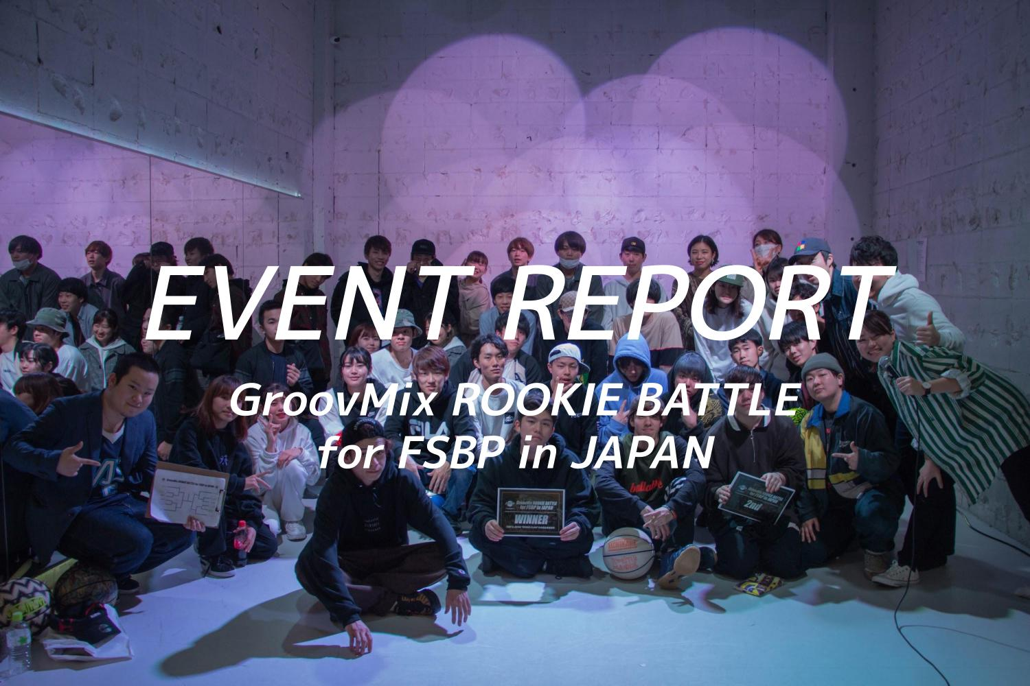 【Event Report】<br>GroovMix ROOKIE BATTLE for FSBP in JAPAN