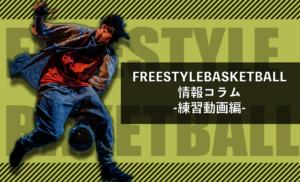 【フリースタイルバスケ情報コラム vol.2】<br>ー練習紹介編ー