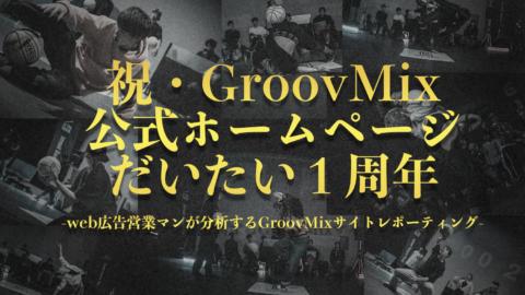 祝・GroovMix公式ホームページだいたい1周年
