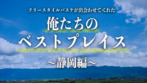 俺たちのベストプレイス 〜静岡編〜