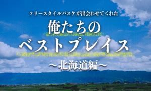 俺たちのベストプレイス 〜北海道編〜