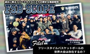 FSB SCOPE File1. フリースタイルバスケットボールの世界大会って存在するの?
