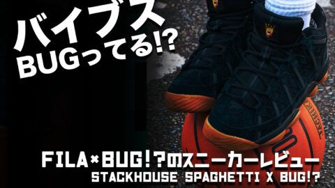 バイブスBUGってる!? FILA×BUG!?のスニーカーレビュー【STACKHOUSE SPAGETT×BUG!?】